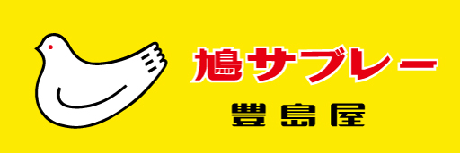 株式会社豊島屋